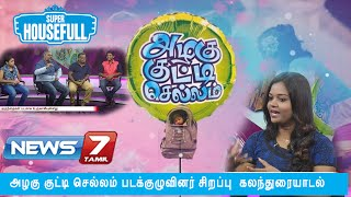 Interview with Azhagu Kutti Chellam movie team