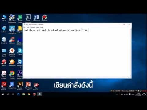 วิธีการแชร์เน็ตไม่ใช้โปรแกรม windows 7/8/8.1/10