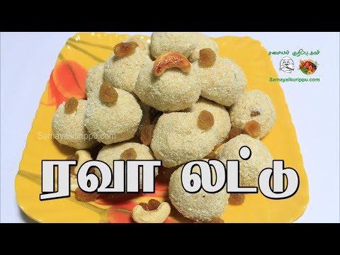 ரவா லட்டு | Rava laddu | Rava laddoo | Samyalkurippu in Tamil