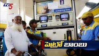 పెట్రో మంట.. సామాన్యుడి తంటా..! | Special Discussion On Petrol and Diesel Rates Hike
