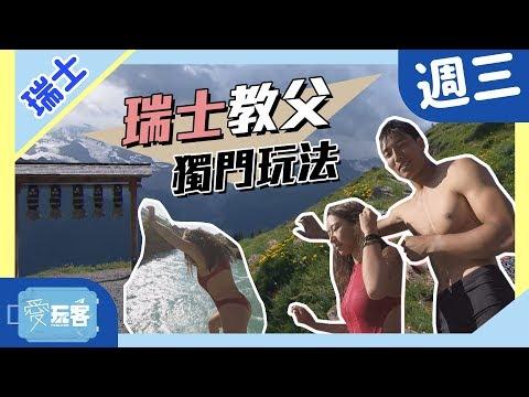 台綜-愛玩客-20190918【瑞士】瑞士教父出馬~獨門玩法驚訝連連!!