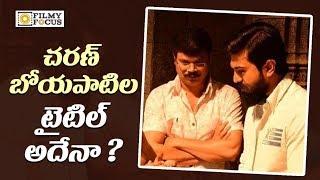 Ram Charan - Boyapati Srinu Movie Title Leaked || Kiara Advani, Vivek Oberoi
