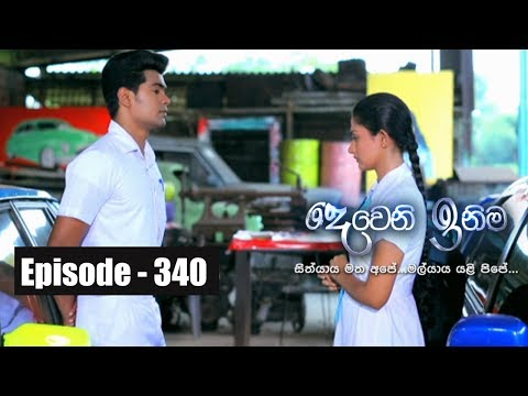 Deweni Inima | Episode 340 25th May 2018
