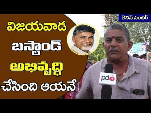 2019 AP Elections | Public Talk On Cm Chandrababu | Jagan | Pawan Kalyan | PDTV News