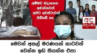 The tragic story of a coronavirus victim…