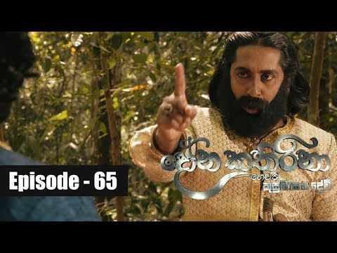 Dona Katharina | Episode 65 21st September 2018