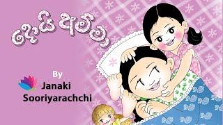 Doi Amma - (දොයි අම්මා) || Tikiri Animations
