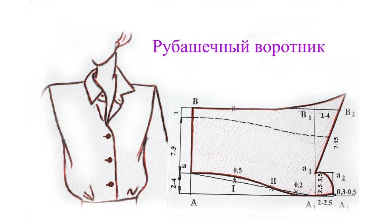 Как сшить блузку с отложным воротником 22