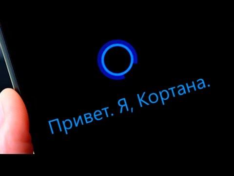 Cortana не доберётся до России в этом году