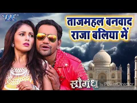 Tajmahal banwa da raja baliya me (saugandh movie ) dinesh lal yadav song