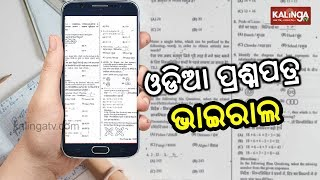 2019 Matric question paper leaked, goes viral, Min denies rumours | Kalinga TV