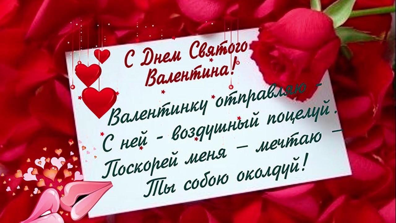 День святого Валентина. Лучшие поздравления 37