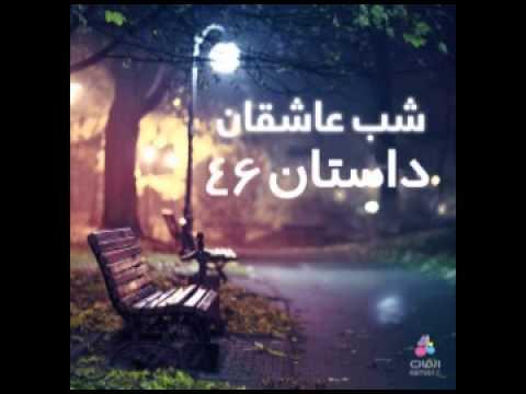 Shabe Ashiqan Story - 46 video