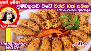 Sri Lankan street food umbalakada wade  by Apé Amma
