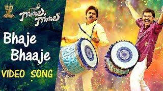 Gopala Gopala Video Songs - Bhaje Bhaaje Video Song - Venkatesh, Pawan Kalyan, Shriya Saran