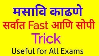 मसावी काढणे सर्वात फास्ट आणि सोपी ट्रिक | Masavi fast and easy trick