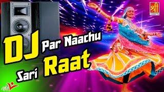 New Rajasthani Song | DJ Par Naachu Sari Raat | धमाकेदार DJ डांस वीडियो | Shree Cassette