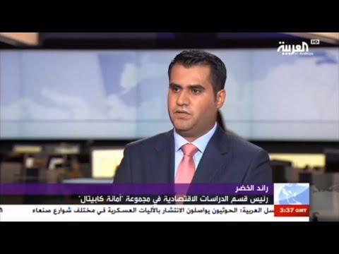 رئيس قسم الدراسات الاقتصادية في أمانة كابيتال للعربية هبوط حاد لثقة المستهلك الأمريكي في سبتمبر