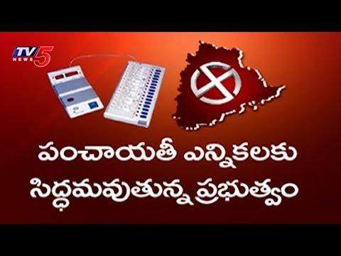 వరుసగా మూడు ఎన్నికలు | Telangana Panchayat Elections | Political Junction | TV5