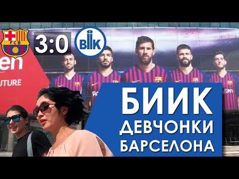 Казахстанки пошумели в Барселоне/Sports True