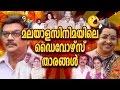 വിവാഹ മോചനം നേടിയ താരങ്ങൾ | Divorced Malayalam film stars | Malayalam cinema