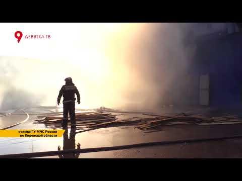 Пожары в Кирове
