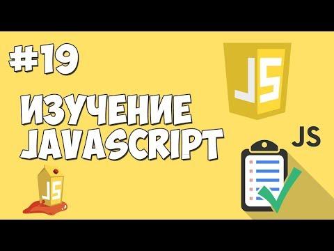 Уроки JavaScript | Урок №19 - Функции. Массивы
