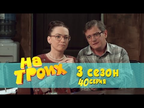 Сериал На троих 2017: 40 серия 3 сезон   Дизель студио новинки