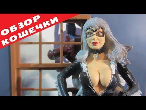 Черная Кошка и Человек-Паук. Распаковка фигурки Marvel Select. Герой в комиксах. Black Cat игрушка