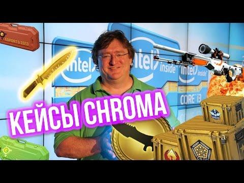 КЕЙСЫ CHROMA ! - Казино в CS:GO #31 (Открытие Кейсов)