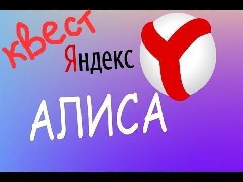 Яндекс Алиса - Прохождение Квеста Космический корабль