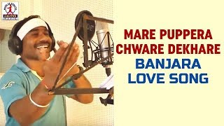 Banjara New Superhit Video Song | Mare Puppera Chori Dekhare Banjara Love Song