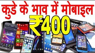 Cheap Price Mobile | मात्र 400 में मल्टीमीडिया मोबाइल | Mobile Accessories | Mobile Wholesale delhi