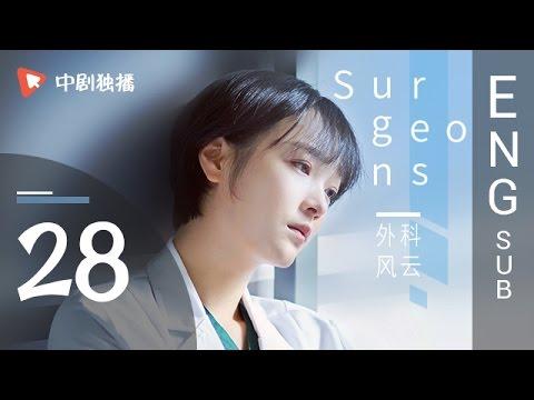 Surgeons  28   ENG SUB 【Jin Dong、Bai Baihe】