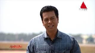 Niyamarthaya Sirasa TV 09th February 2019