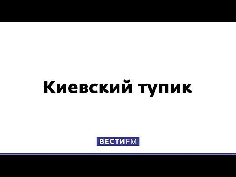 Врать о России становится сложнее * Киевский тупик (20.06.2018)