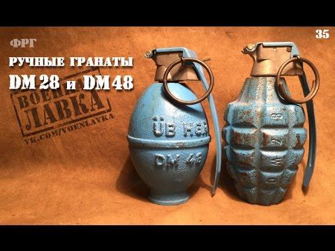 DM28 и DM48. Учебные ручные гранаты ФРГ