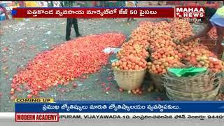 Tomato Price Reaches 50 Paise Per KG | Tomato Prices Falling Down in Kurnool Market