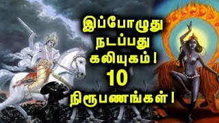 This Is KALIYUGA! | Tamil Mojo