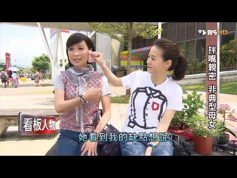 台灣-看板人物-20160612 相扶持 寶媽‧曾寶儀