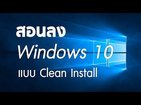 สอนลง Windows แบบดีที่สุด. ปลอดภัยที่สุด. ชัวร์ที่สุด (Clean install) [Full HD]