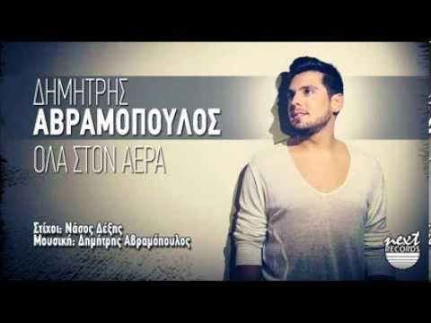Δημήτρης Αβραμόπουλος - Όλα στον αέρα   Dimitris Avramopoulos - Ola ston aera