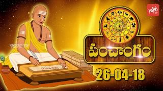 ఈ రోజు పంచాంగం | Today Panchangam Telugu | 26th April 2018 | Today Tithi Nakshatra