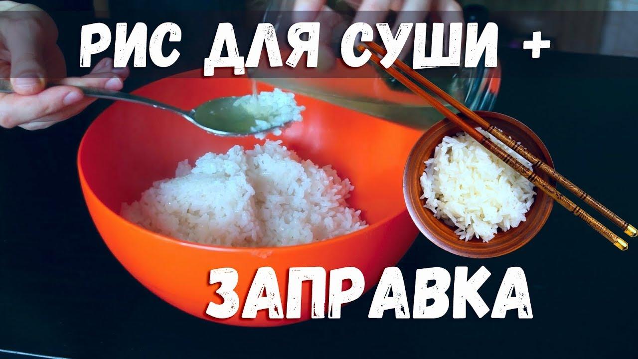 Как сварить рис для суши в домашних  781