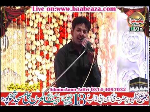 Zakir Saqib Imran Jaffri Yaadgar Jashan 13 Rajab 2019 Ali Masjid Sheikhupura (www.baabeaza.com)