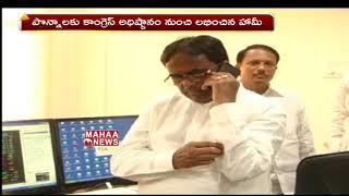 Ponnala Lakshmaiah To Meet Rahul Gandhi Today Over Bhuvanagiri MP Seat