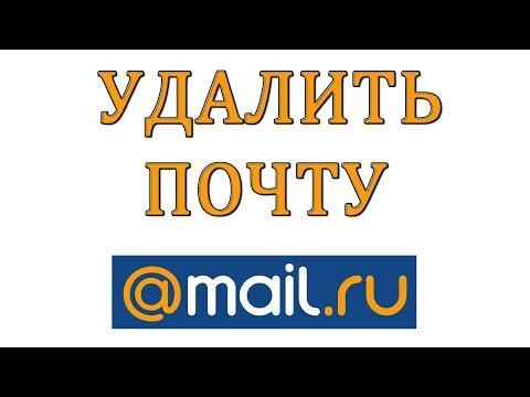 Как удалить электронную почту на Mail ru