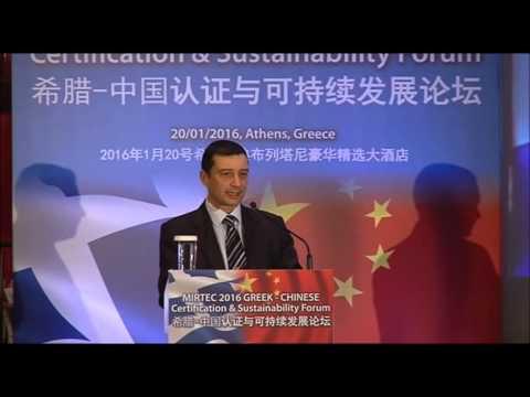 20/1/2016   κ.Θεμιστοκλής Μπάκας Mitten 2016 Greek -Chinese Certification & Sustainability Forum.