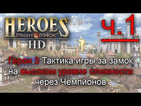 Герои 3 Тактика игры за замок на высоком уровне сложности