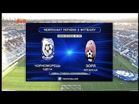Матч ЧУ 2017/2018 - Черноморец - Заря - 1:1.